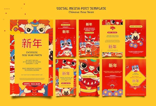 Raccolta di storie sui social media per il capodanno cinese festivo