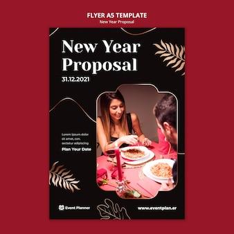 축제 새 해 이브 인쇄 템플릿