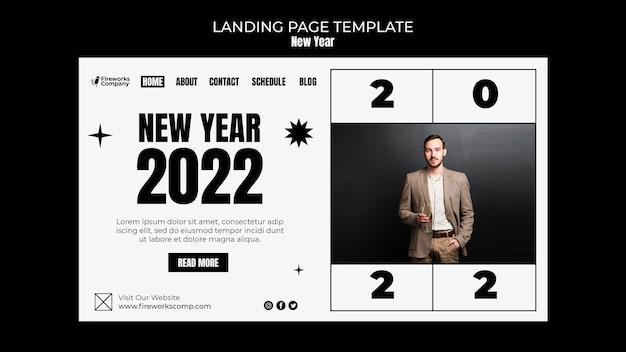 お祝いの新年のランディングページテンプレート