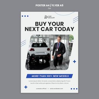 あなたの完璧な車のポスターテンプレートを見つける