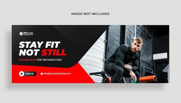 피트니스 체육관 훈련 페이스북 표지 및 웹 배너 템플릿 premium psd