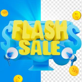 플래시 판매 레이블