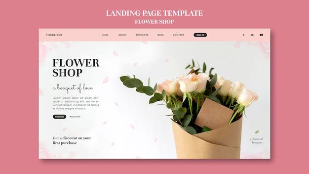 Шаблон целевой страницы цветочного магазина