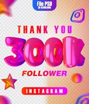 Instagramのフォロワー300k3dレンダリング