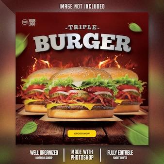 ハンバーガーをテーマにしたフードフライヤーテンプレート