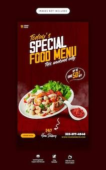 음식 메뉴 및 레스토랑 인스타그램 및 페이스북 스토리 템플릿