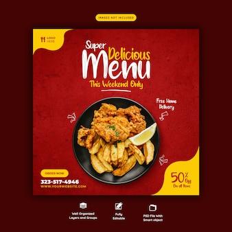 Шаблон баннера меню еды и ресторана в социальных сетях