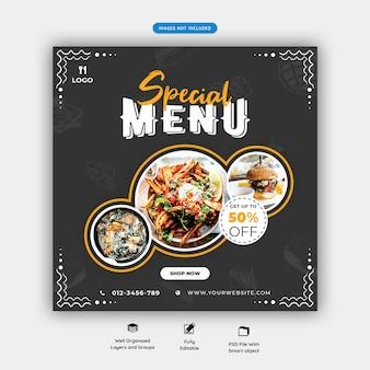 フードメニューとレストランのソーシャルメディアバナーテンプレート