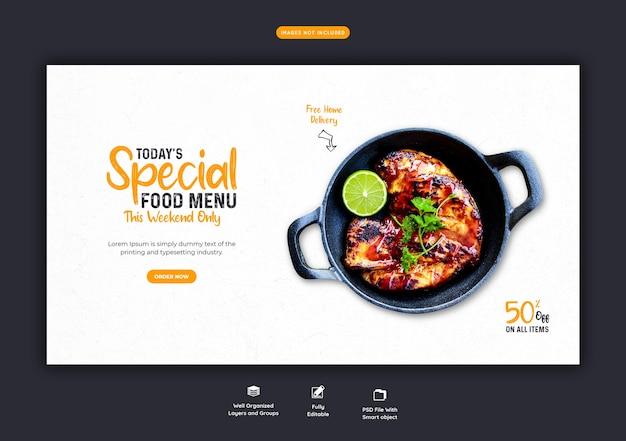 フードメニューとレストランのウェブバナーテンプレート
