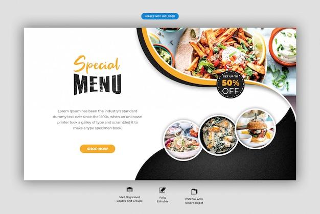 フードメニューとレストランのwebバナーテンプレート