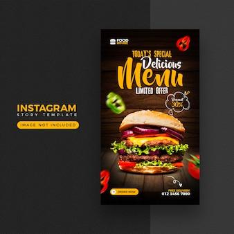 음식 메뉴 인스 타 그램 및 페이스 북 스토리 템플릿
