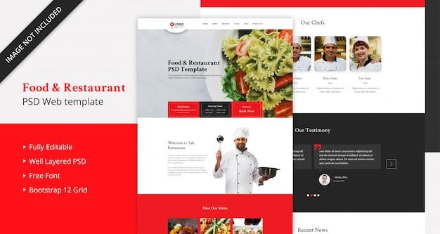 フード&レストランのランディングページ
