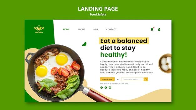 食品安全ランディングページテンプレート