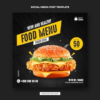 Еда в социальных сетях и шаблон дизайна баннера в instagram