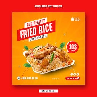 Еда в социальных сетях и шаблон дизайна баннера instagram