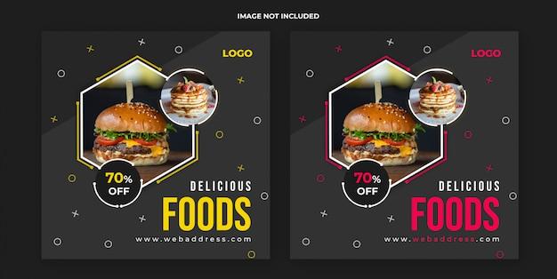 食品ソーシャルメディアの投稿またはwebバナーテンプレート