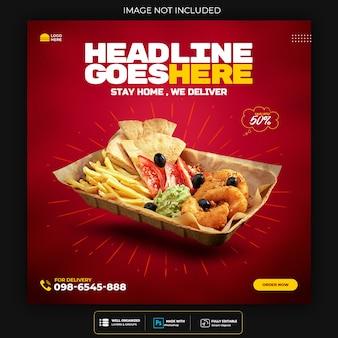 食品ソーシャルメディアプロモーションとバナー投稿デザインテンプレート