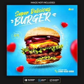 Продовольственная реклама в социальных сетях и шаблон оформления баннера