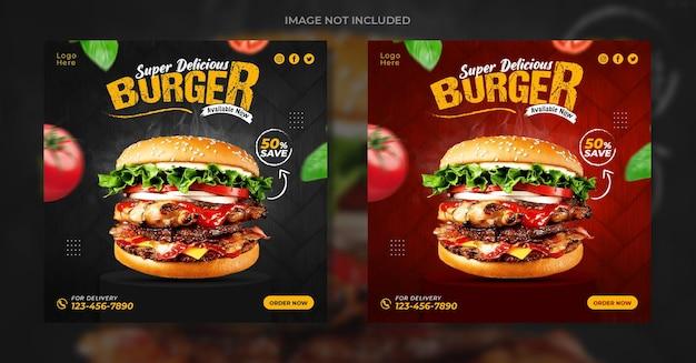 Продовольственная реклама в социальных сетях и шаблон оформления поста в instagram