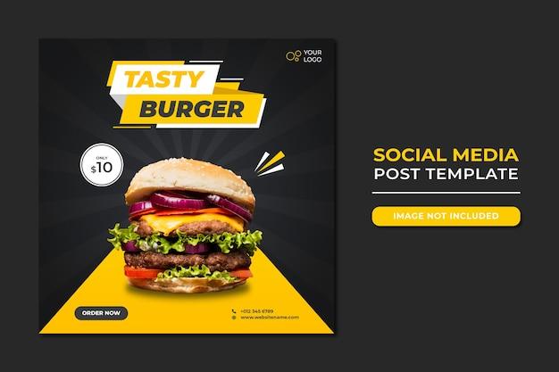 食品ソーシャルメディアプロモーションとinstagramバナー投稿デザインテンプレート