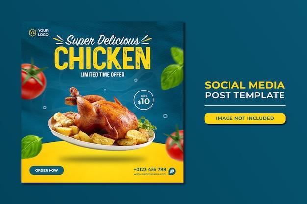 음식 소셜 미디어 홍보 및 Instagram 배너 게시물 디자인 템플릿 프리미엄 PSD 파일