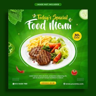 음식 소셜 미디어 홍보 배너 및 instagram 게시물 디자인 템플릿