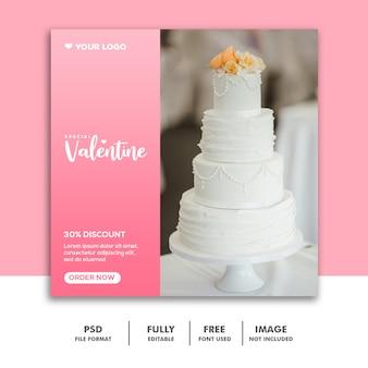 음식 발렌타인 배너 소셜 미디어 게시물