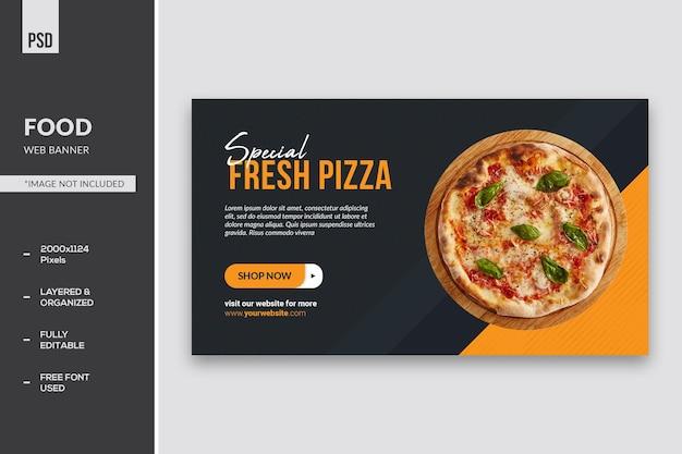 음식 웹 배너