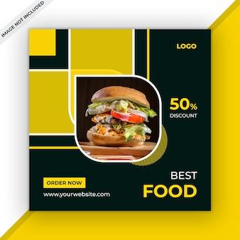Шаблон сообщения в социальных сетях food