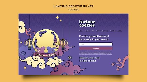 Веб-шаблон печенья с предсказаниями