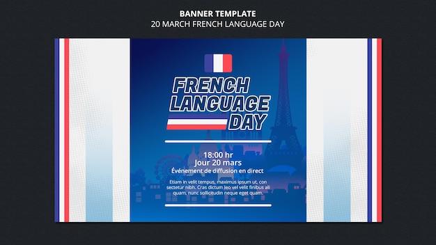 프랑스어 언어의 날 배너 서식 파일