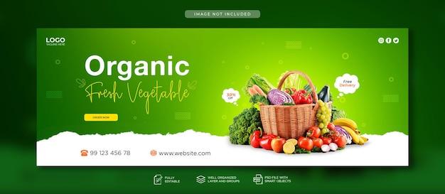 신선하고 건강한 야채 소셜 미디어 페이스북 표지 템플릿