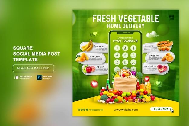 신선한 식료품 야채 배달 소셜 미디어 포스트 프로모션 템플릿