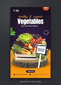 Свежие органические здоровые продукты, овощи, фрукты, социальные сети и instagram, шаблон баннера для истории facebook