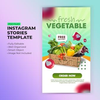 신선한 야채 및 식료품 할인 프로모션 템플릿