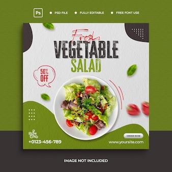 신선한 야채 음식 레시피 프로모션 페이스북 인스타그램 소셜 미디어 포스트
