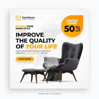 家具のバナーまたはソーシャルメディアテンプレート