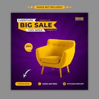 Мебель большой продажи рекламный веб-баннер или шаблон баннера в социальных сетях