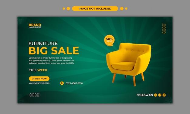 Мебель большая распродажа рекламный веб-баннер шаблон