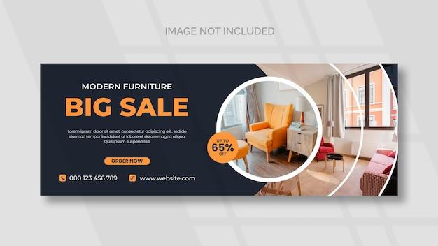 Мебельная обложка facebook и шаблон панорамного баннера