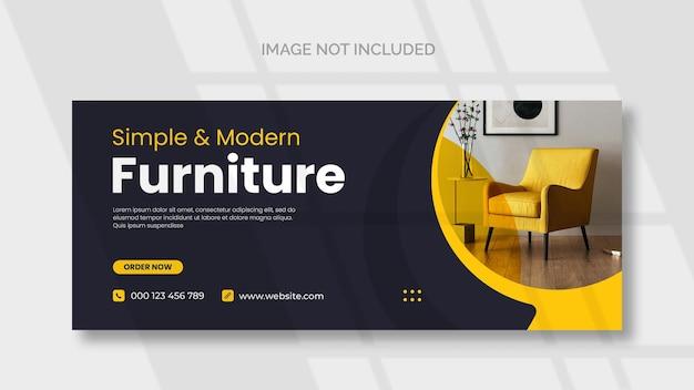 Мебельная обложка для facebook и шаблон веб-баннера