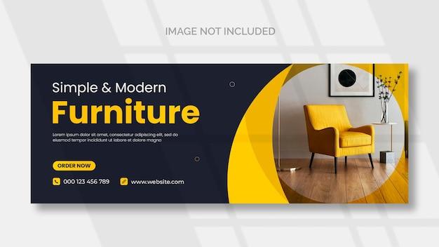 Мебельная обложка facebook и шаблон веб-баннера