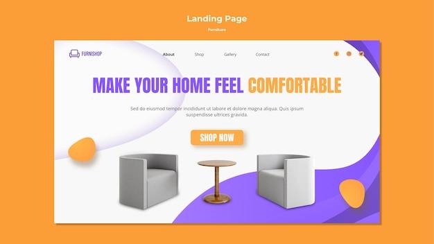 家具販売のランディングページテンプレート
