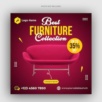 家具販売ソーシャルメディアinstagramの投稿テンプレート
