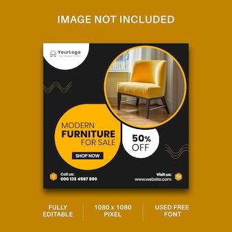 家具ソーシャルメディアの投稿とバンネテンプレートのデザイン