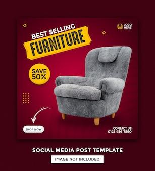 家具ソーシャルメディア投稿バナーテンプレートデザイン