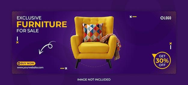 Социальная сеть мебели или шаблон обложки на facebook