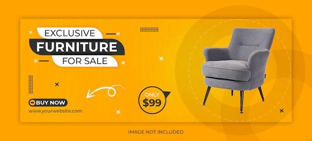 Мебель в социальных сетях или шаблон обложки facebook