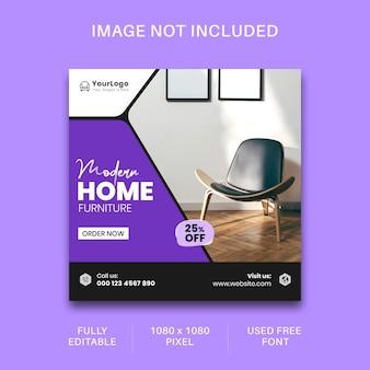 家具ソーシャルメディア投稿テンプレートデザインプレミアム