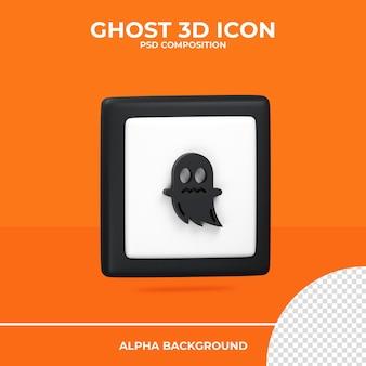 Призрак 3d рендеринг значок хэллоуин premium psd